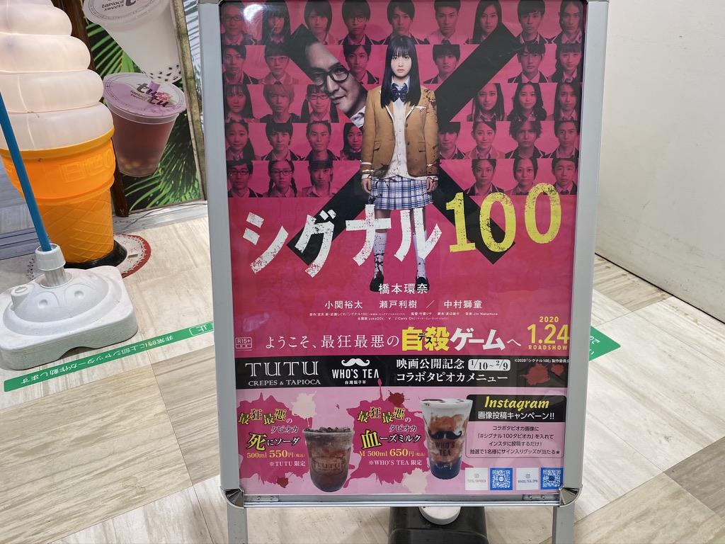 100 映画 シグナル