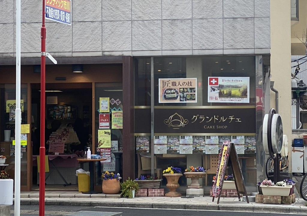 グランドルチェ市川真間店が近々オープン