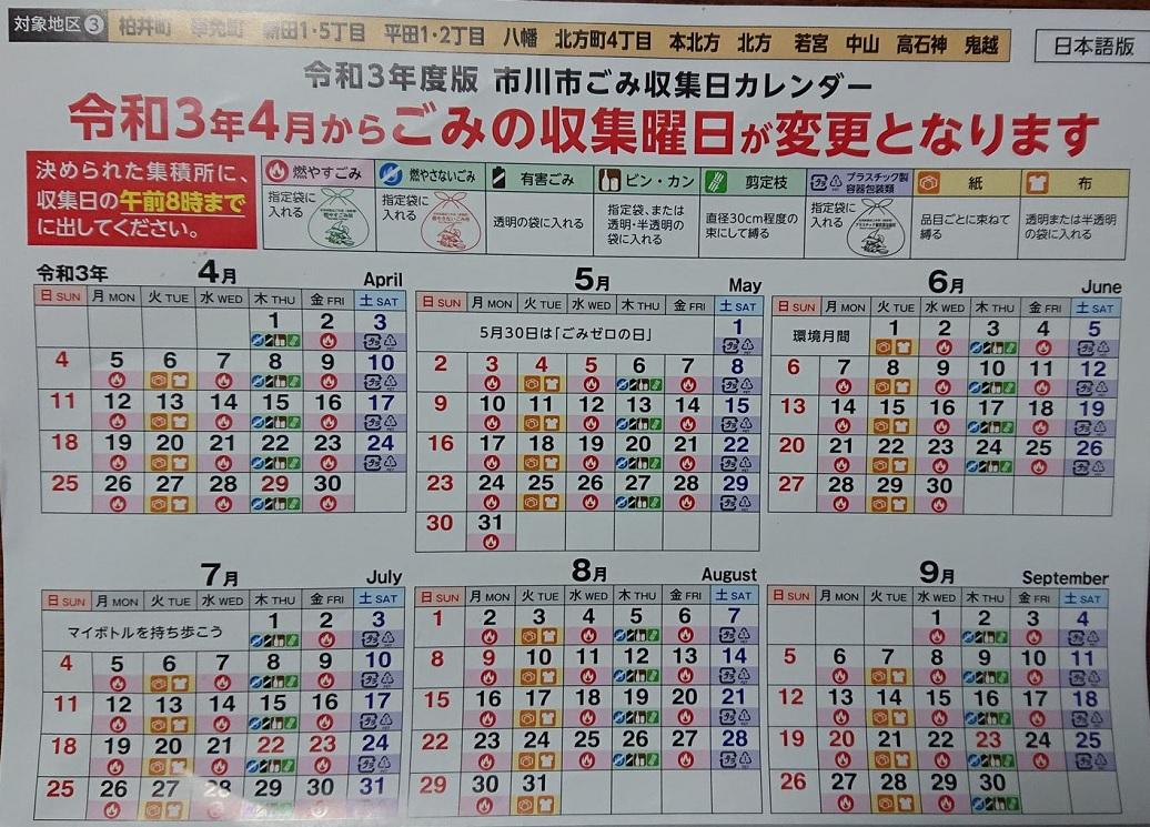 市川市のごみ収集日カレンダー