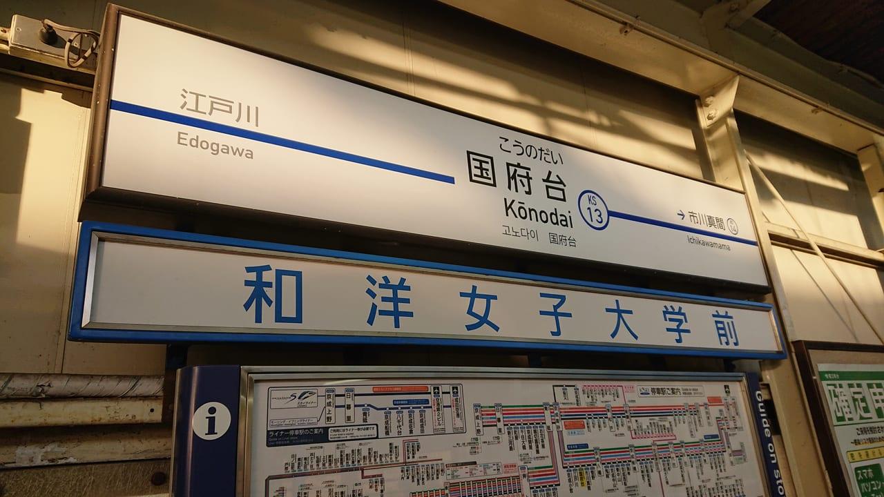 京成本線国府台駅の駅名看板