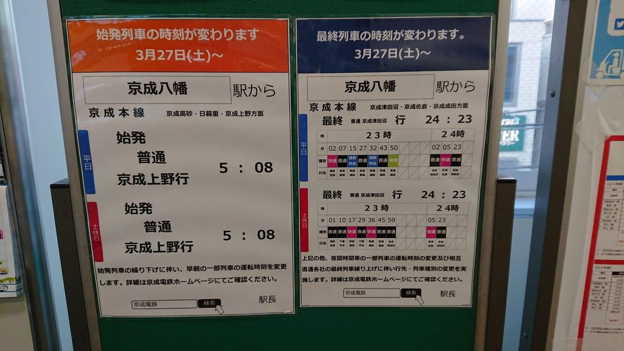 京成八幡駅の始発終電時刻表