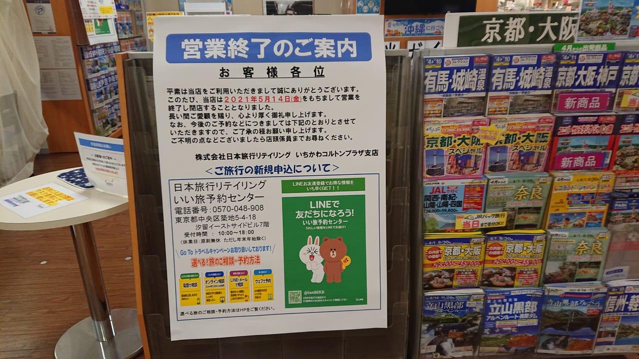 日本旅行リテイリングいちかわコルトンプラザ支店閉店のお知らせ