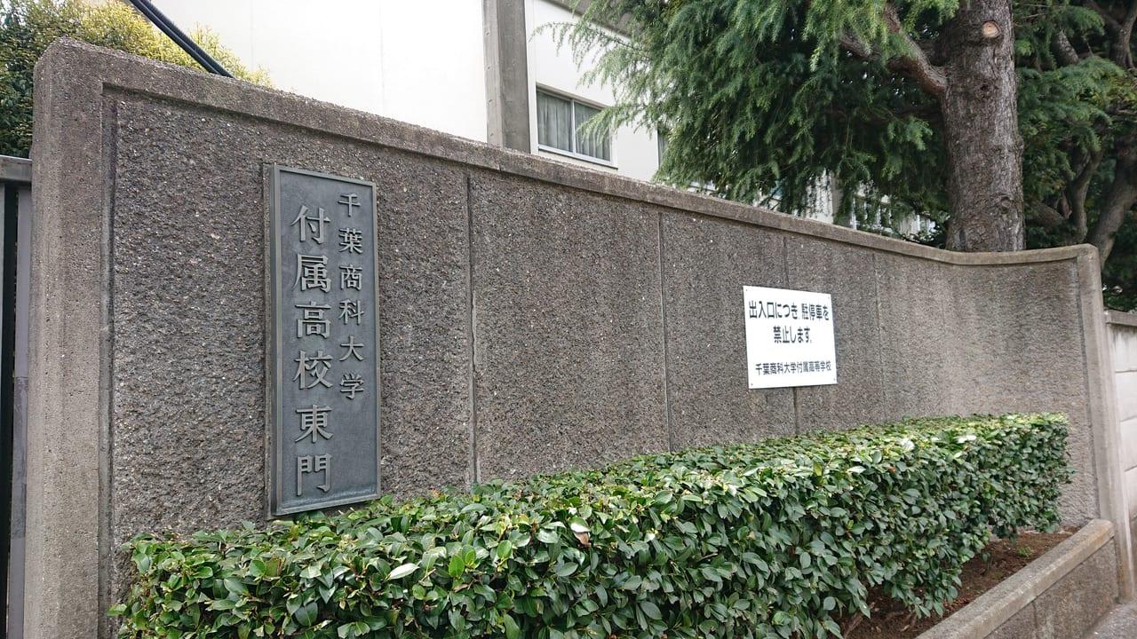 千葉商科大学付属高校の東門